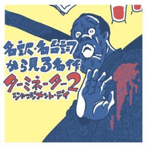 名訳・名台詞から観る名作〜ターミネーター2(1991)〜